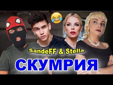 SandеFF & Stella - СКУМРИЯ (Eмилия и Денис Теофиков - АКУЛА) ПАРОДИЯ