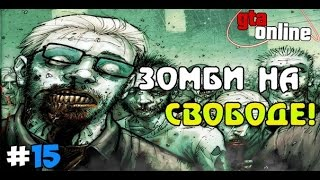 GTA 5 Online - Зомби на свободе! #15