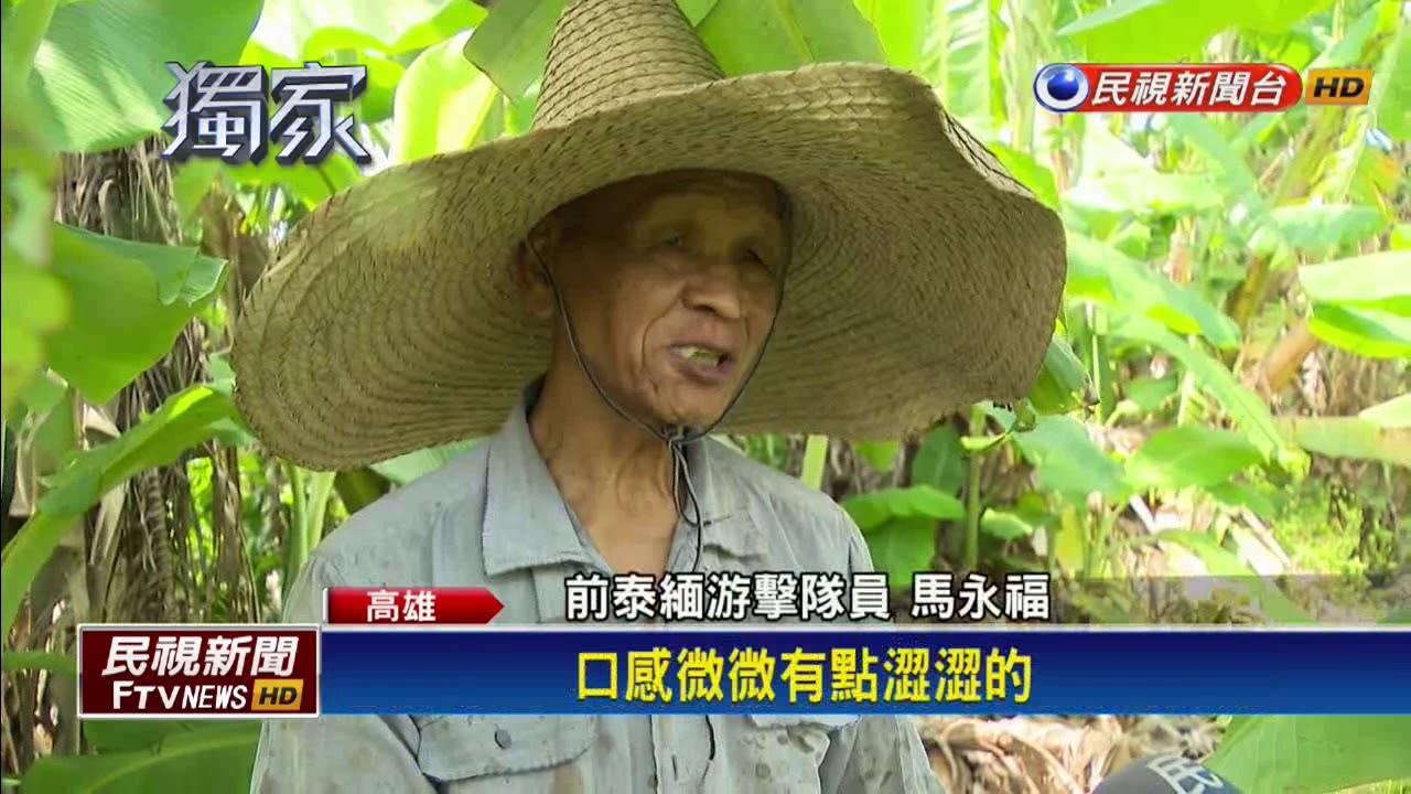 泰緬異域孤軍傳奇 第一代逃難者僅剩12人-民視新聞 - YouTube