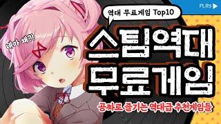 스팀역대 무료게임순위 Top10 (무료게임추천)