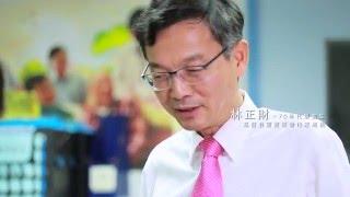 何明華會督銀禧中學校友訪問系列 (二):林正財