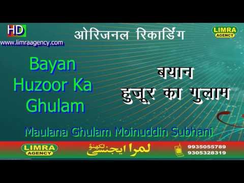 Maulana Ghulam Moinuddin Subhani Bayan Huzoor Ka Ghulam HD India