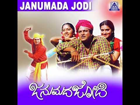 Janumada Jodi Kannada Movie Flute Ringtone
