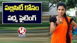 Teenmaar Padma Fighting For Publicity | Funny Conversation With Radha | V6 Telugu News