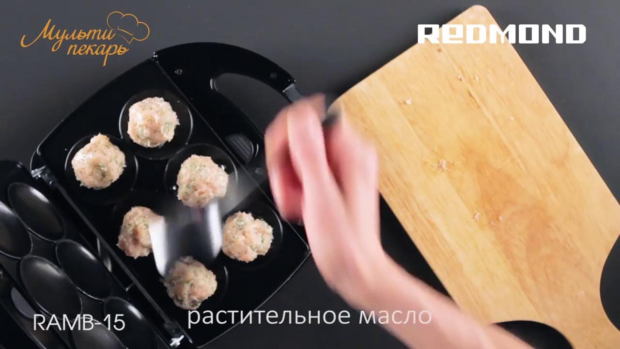 Мультипекарь REDMOND, сменная панель RAMB-18, рецепт орешки со .