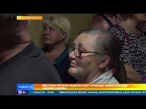 Обездоленные жители Иркутской области жалуются на отсутствие помощи от чиновников