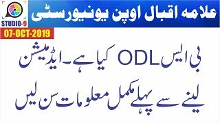 AIOU BS ODL Admission Detail