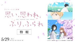 【近日公開】 アニメーション映画『思い、思われ、ふり、ふられ』 特報