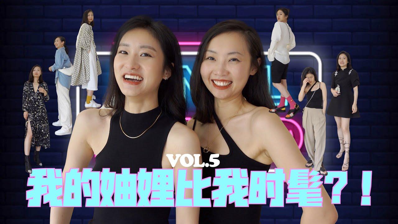 【穿搭比赛V】互换衣橱:相亲那天、参加对方婚礼、我眼中最美的你?