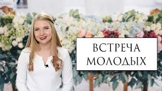 Встреча жениха и невесты - Свадьба - Catch Art