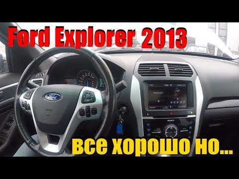 Ford explorer 2013 года, все хорошо но... ClinliCar автоподбор спб.