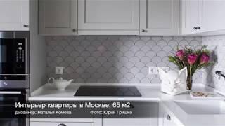 Переробка типової двійки, дизайнер Наталія Комова