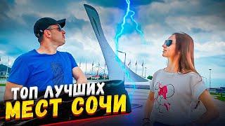 Где отдохнуть в России Имеретинский курорт Сочи Адлер Олимпийский парк
