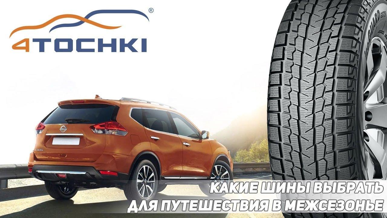 Какие шины выбрать для путешествия в межсезонье на 4 точки. Шины и диски 4точки - Wheels & Tyres