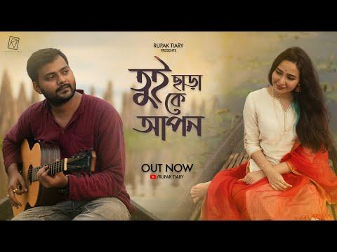 Tui Chara Ke Apon Full Song   তুই ছাড়া কে আপন   Rupak Tiary   Biyas Sarkar   Bengali Song 2021