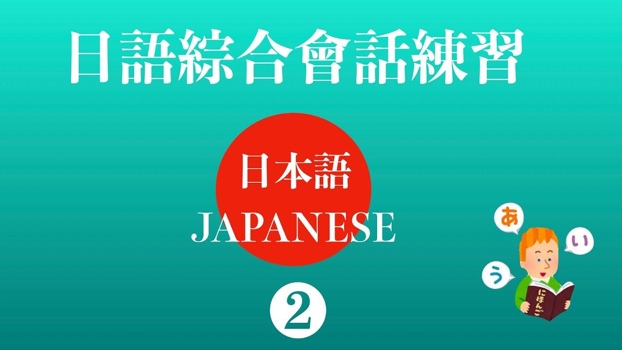 楊老師基礎日本語 日語綜合會話練習 - YouTube