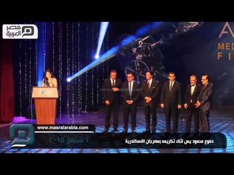 مصر العربية | دموع محمود يس اثناء تكريمه بمهرجان الاسكندرية
