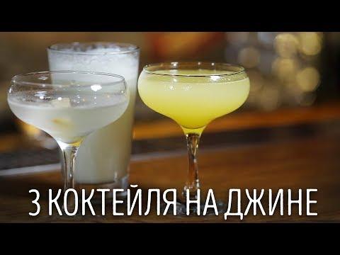 3 коктейля на джине  [Как Бармен]