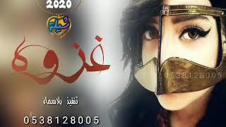 افخم شيله عروس باسم غزوه شيله عبري يحروف شاعري |شيله مدح حماسيه