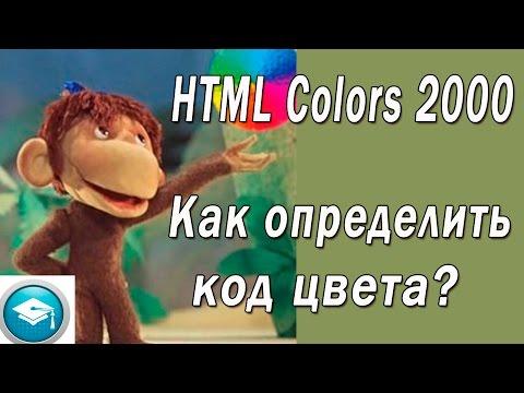 Код цвета - как определить код цвета. HTML Color 2000