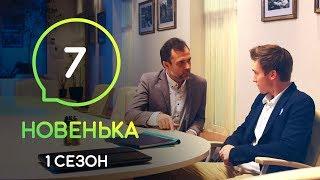 Сериал Новенькая. Серия 7 | МОЛОДЕЖНАЯ МЕЛОДРАМА 2019