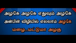 Azhagu Karaoke with Lyrics Saivam Azhake azhake ethuvum karaoke with lyrics