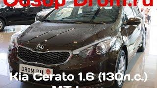 Kia Cerato 2016 1.6 (130 л.с.) MT Luxe - видеообзор