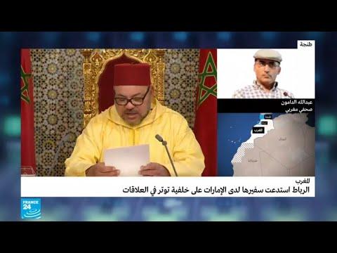 -الصحراء الغربية خط أحمر-.. الرباط تستدعي سفيريها في السعودية والإمارات  - 10:55-2019 / 2 / 11