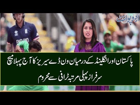Pak vs Eng ODI Series Starts Today Sarfraz Deprived from Trophy Find Out More