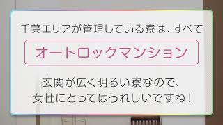 千葉ミセスアロマのお店動画