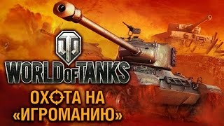 World of Tanks: Охота на