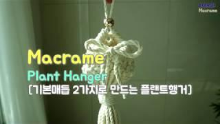 [Eng Sub] Macrame Plant hanger…