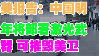 军事新闻-美报告:中国明年将部署激光武器 可摧毁美卫星