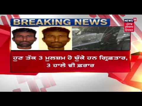 Ludhiana Rape Case: Three Arrested Till Now, Three Absconding