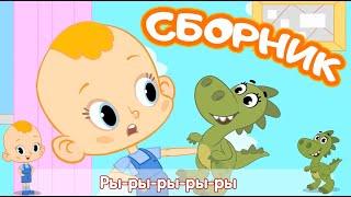 Привет, малыш! Про Корову, про Щенка, про Пчелку, про Слона - Сборник 4К!
