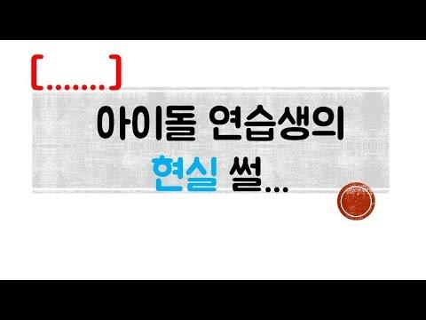 [썰잼]아이돌 연습생의 현실 썰
