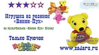 ''Винни-Пух'' из м/ф Винни-Пух Disney из резинок часть 3 | Лумигуруми . Урок 36
