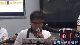 화성효사랑악단=보릿고개=염광노인요양원 위문공연