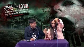 恐怖一粒鐘 EP201a - Jacky網友大嶼山租房床上紅女鬼 - 20181126a