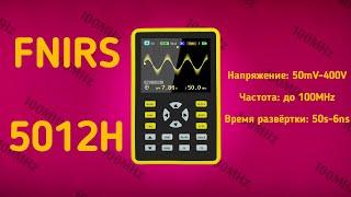 Осциллограф цифровой FNIRSI 5012h с Алиэкспресс