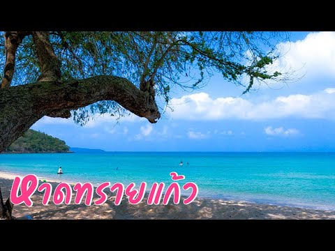 หาดทรายแก้ว จ.ชลบุรี ปี 64 By.ชูกายอล ตะลอนเที่ยว