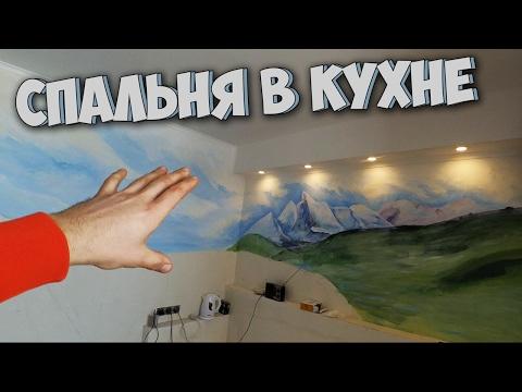 Смотреть онлайн РЕВИЗОР. Спальня на кухне/Кухня на балконе/Картина в три стены