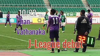 Chan Vathanaka (ចាន់ វឌ្ឍនាកា) チャンワタナカ  j league debut10/22