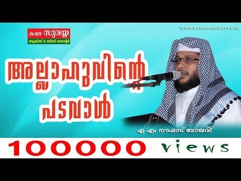 Allahuvinte Padavaal -  Speech By  AM Noushad Baqavi - MFIP