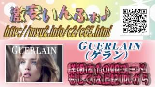 Guerlain(ゲラン) 最新グッズ超速報☆ 【2013 春おしゃれ♪】 Thumbnail
