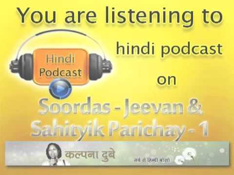 Surdas Jeevan & Sahityik Parichay 1