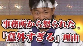 【悲報】TOKIO城島茂がジャニーズ事務所に呼び出され怒られた理由がやば...