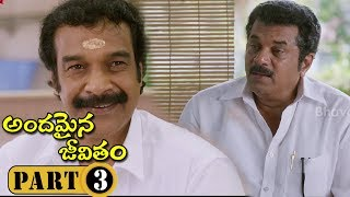 Andamaina Jeevitham Full Movie Part 3 - Anupama Parameswaran , Dulquer Salman