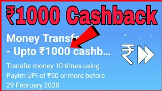 Money transfer upto ₹1000 cashback | Paytm 1000 cashback offer | Paytm 1000 cashback offer upi |.