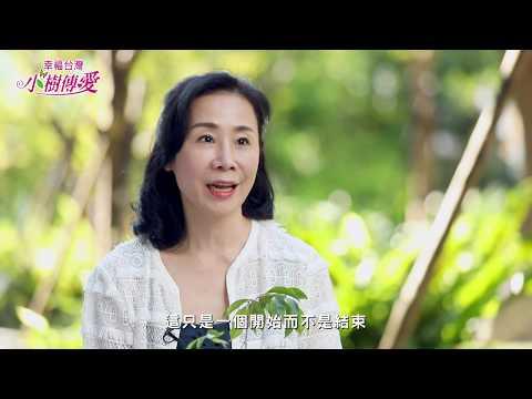 幸福台灣.小樹傳愛1108-宣傳片(二)
